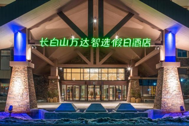 【三晚起订特惠】白山万达智选假日酒店含早包含丰富权益(11月14日-4月6日)