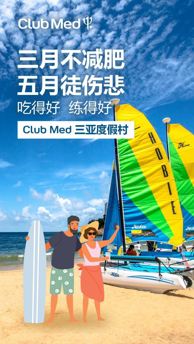 春季最新促销详解Clubmed(2021-02-26)