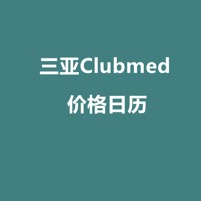 三亚Clubmed价格日历(最晚可定到22年11月4日)