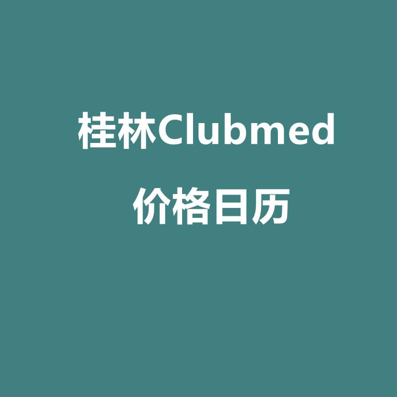 桂林Clubmed价格日历(最晚可定到22年5月6日)