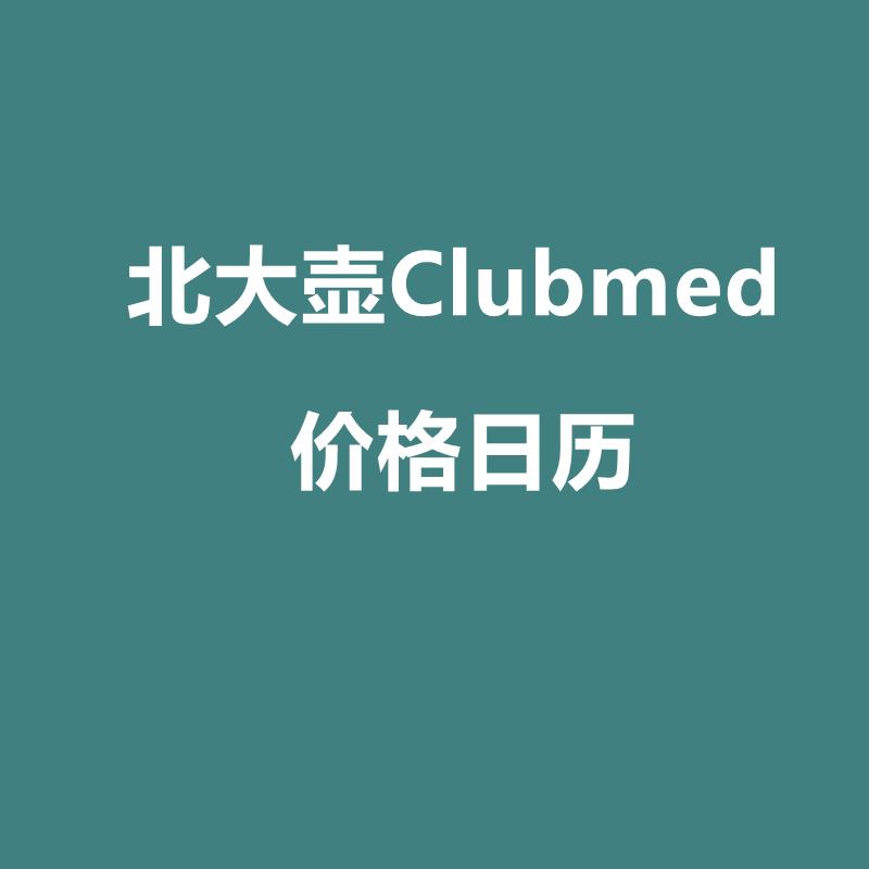 北大壶Clubmed价格日历(雪季日期:21年11月19日-22年3月12日)