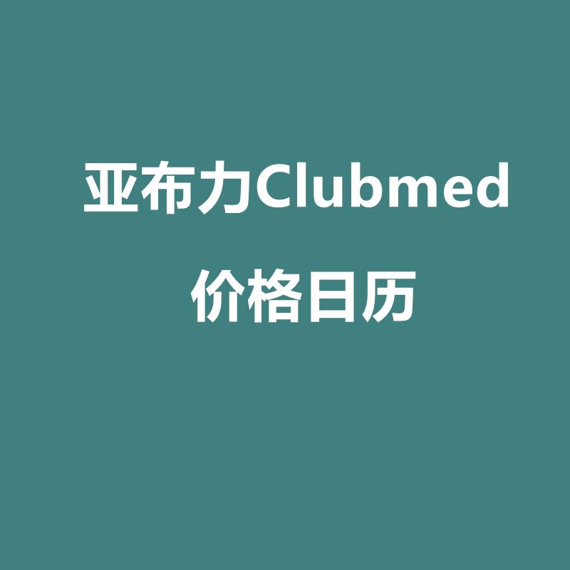 亚布力Clubmed价格日历(雪季日期21年11月26日-22年3月12日)