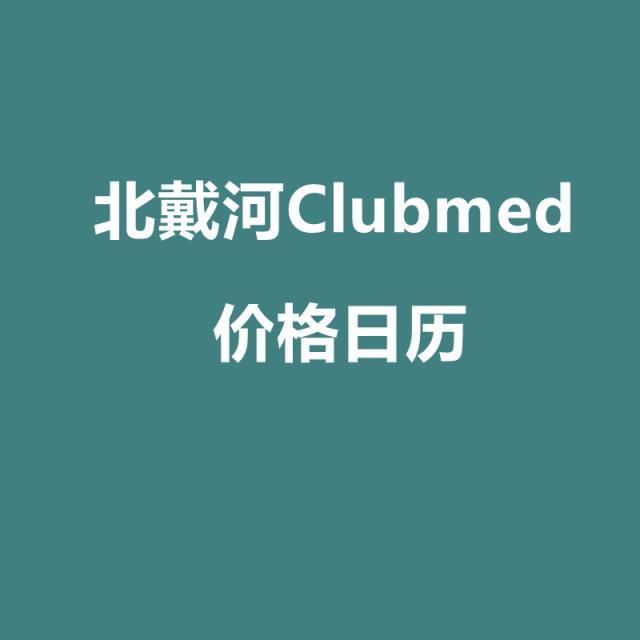 北戴河Clubmed价格日历(最晚可定22年6月30日)