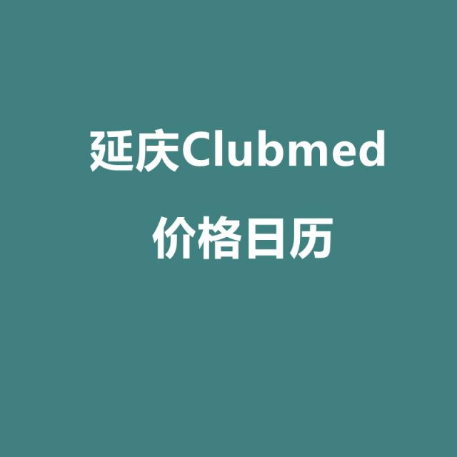 延庆Clubmed价格日历(最晚可定22年9月30日)