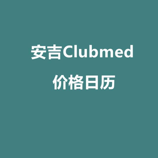 安吉Clubmed价格日历(最晚可定22年8月31日)