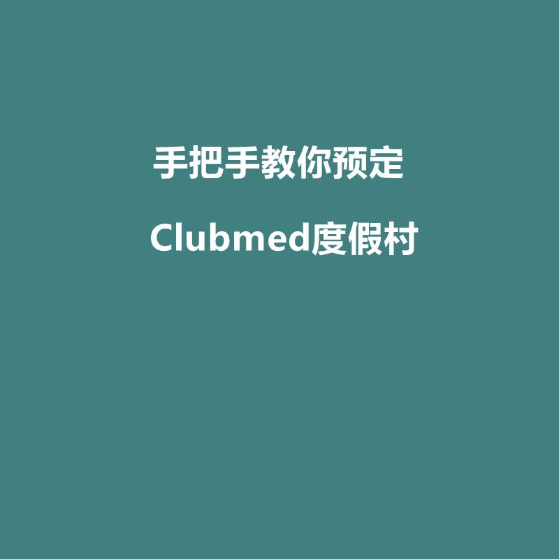 手把手教您预定Clubmed亲子度假村全包度假村(省钱省时)