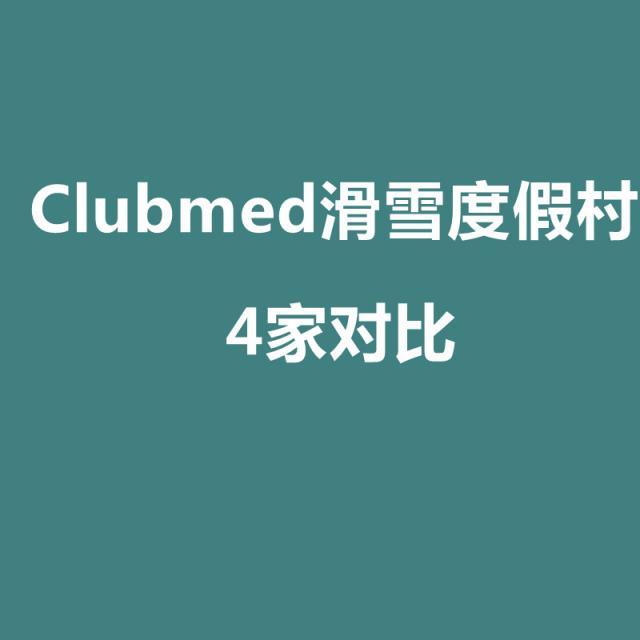 clubmed北大壶、亚布力、北海道星野Tomamu、北海道佐幌Sahoro四家滑雪度假村深度对比