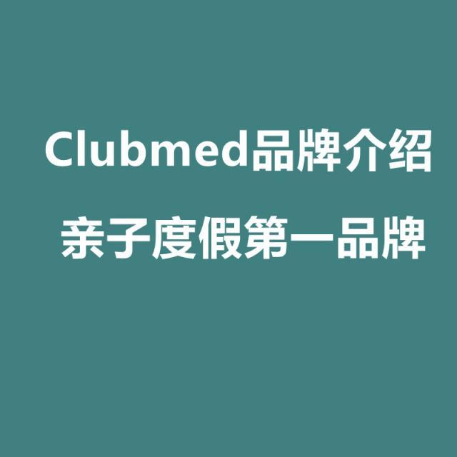 Clubmed度假村的一价全含是什么?为何成为亲子度假村的第一品牌