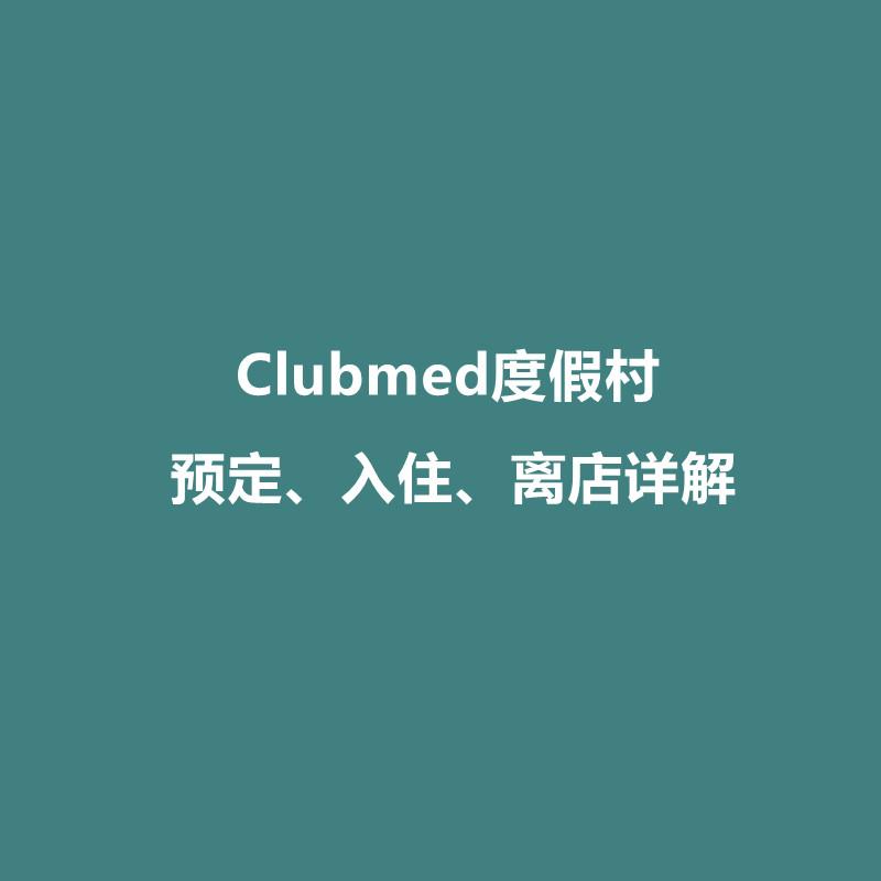 Clubmed度假村预定、更改、入住、退房小秘密