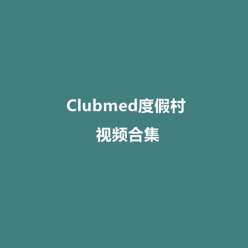 【全景视频】Clubmed度假村国内国外视频合集