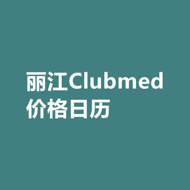 丽江Clubmed价格日历(最晚可定到22年11月4日)